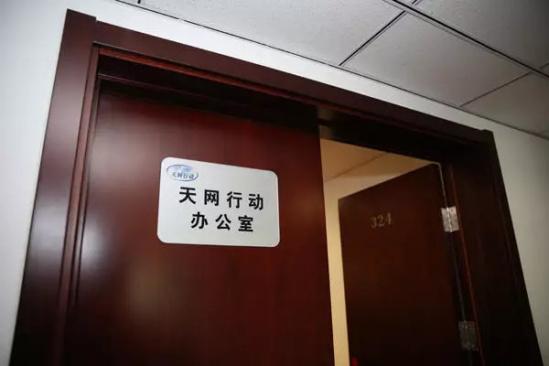 中央追逃办天网行动办公室。(中央纪委监察部网站肖磊涛摄)