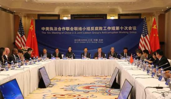 2020-11-24至21日,中美JLG反腐败工作组第10次会议在北京召开。(中央纪委监察部网站李鹃摄)