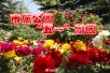 2017年五一北京市属公园游园活动时间地点内容一览表