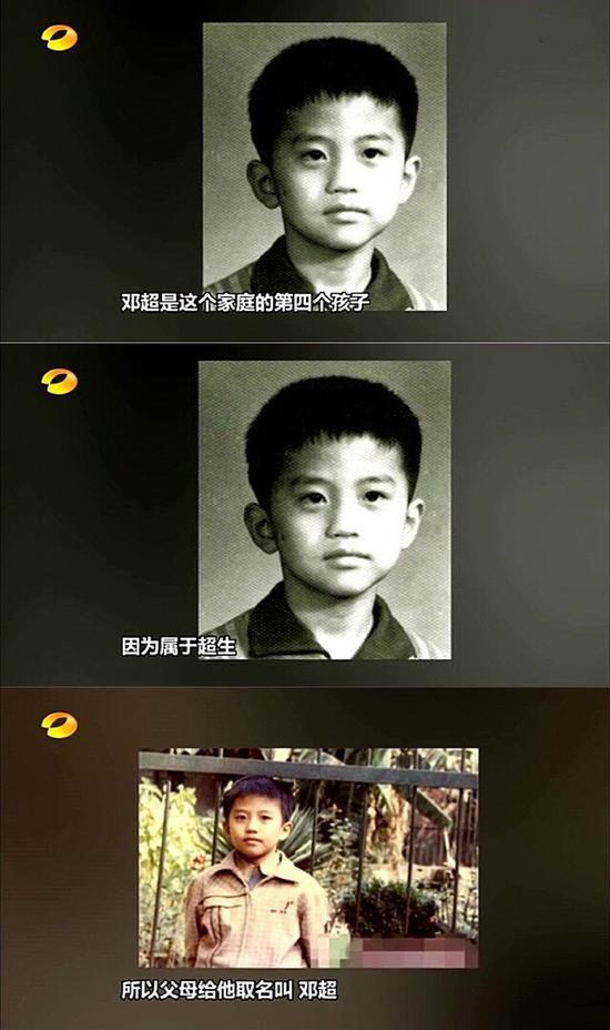 邓超是这个家庭中的第四个孩子因为属于超生所以父母给他取名邓超!