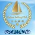 大连名岛帆船