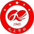 辽宁九三学社