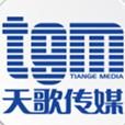 天歌传媒股份有限公司