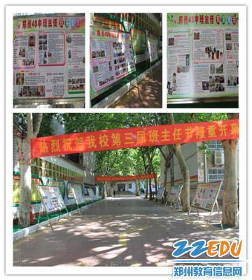 感恩班主任手抄报展示-感恩有您 郑州第四十五中学第三届班主任节开幕