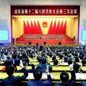 山东省十二届人大三次会议