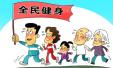 政府买单:北京全民健身经费拟列入财政预算