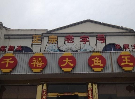 常州千禧大鱼王