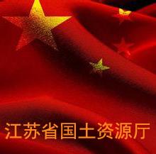 江苏省国土资源厅
