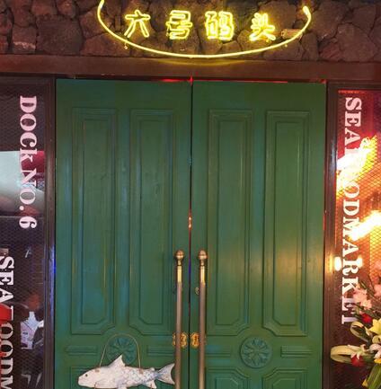 六号码头海鲜餐厅