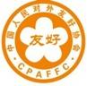 辽宁省人民对外友好协会