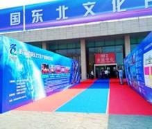 中国东北文化产业博览交易会