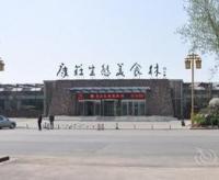 太原康庄森林度假村