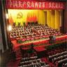 中共山西省第十次代表大会