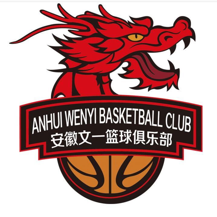 安徽文一篮球俱乐部