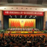 安徽省政协十届五次会议