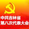 中共吉林省第八次代表大会