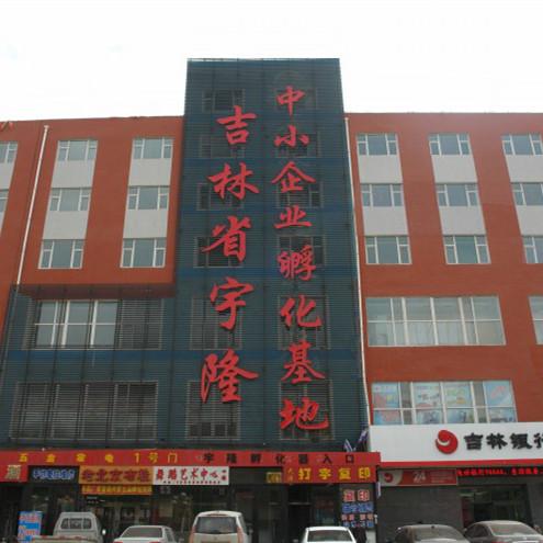 吉林省宇隆中小企业孵化器有限责任公司