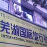 芜湖国际旅行社