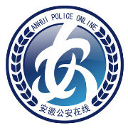安徽省公安厅