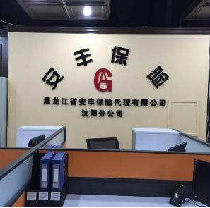 黑龙江省安丰保险代理有限公司