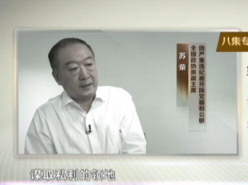 中纪委纪录片之利剑出鞘:苏荣用四句话反思犯