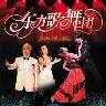 东方歌舞团