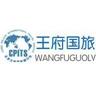 北京王府国际旅行社