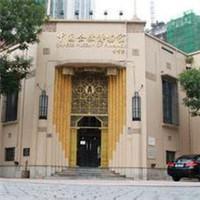 中国金融博物馆