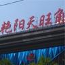 艳阳天旺角酒店