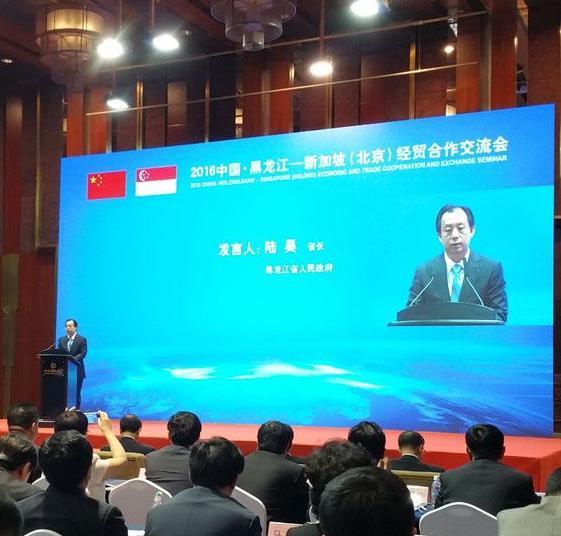 2016中国·黑龙江—新加坡(北京)经贸合作交流活动