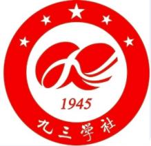 九三学社湖北省委员会