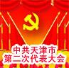 中国共产党天津市第二次代表大会