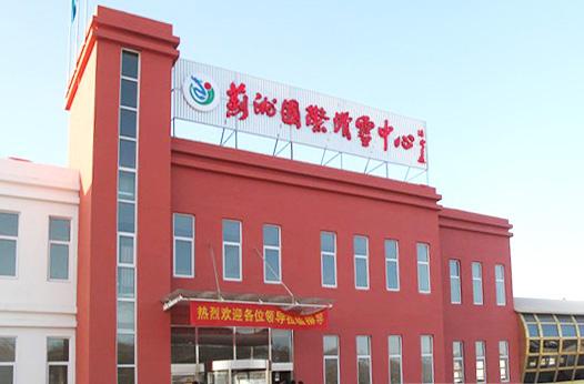 蓟洲国际旅游度假村