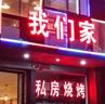 杭州我们家私房烧烤