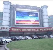 浙江世贸国际展览中心