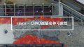 Quality Video | 北京最为风骚的三里屯,有这样最CHAO的奢华低调