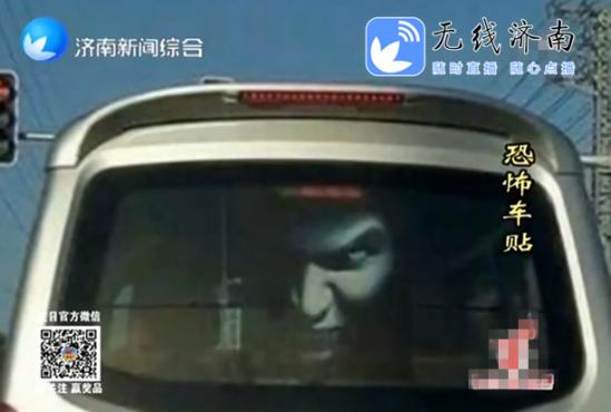 恐怖车贴吓掉 司机 半条命
