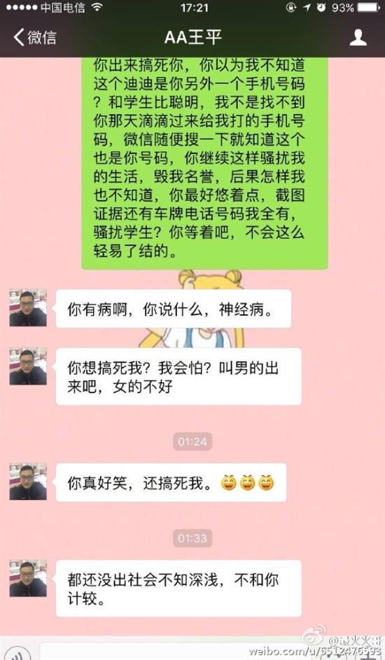 色情三八网_网曝滴滴司机约炮女乘客不成 发色情广告侮辱