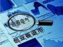 欣泰电气周二将举行临时股东大会 欣泰退市未来还要打官司?