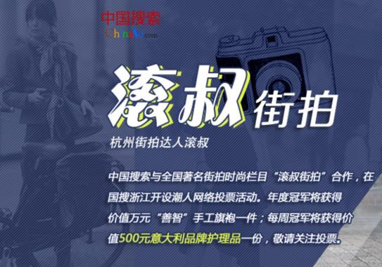 中国搜索&滚叔街拍网络评选第十期开放:国内与国外的冬天