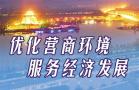 辽宁省政府因营商环境问题点名批评抚顺丹东等城市