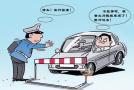 轿车逾期未检验被查 一查竟查出驾驶员是网上逃犯