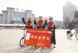 怪恣来!徐州三骑友相约环台湾岛骑游