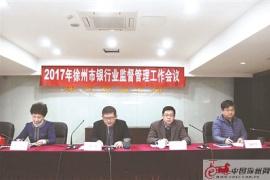 """徐州银监分局:三大举措推动建设""""强富美高""""新徐州"""