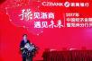 浙商银行入驻郑州 未来5年为河南至少融资3000亿