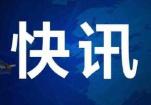 辽宁凌海市一民爆公司发生爆炸致3死21伤