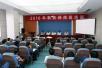 学校举行2016年新教师岗前培训系列活动