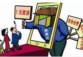 安徽去年共下架不合理低价游产品1256个