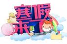 沈阳中小学生寒假时间发布 1月17日开始陆续放假