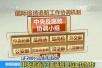 中国亮出反腐成绩单:追回外逃人员2442人 赃款85.42亿